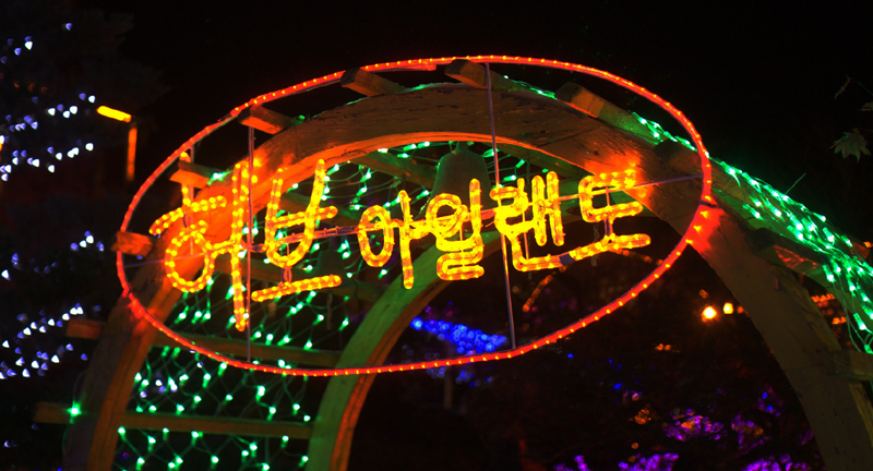 [경기도 포천 가볼만한곳] 야경이 아름다운 허브아일랜드 !! 365 불빛동화축제~^^