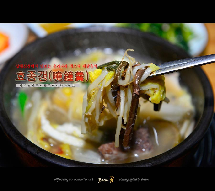 2015.11.1남한산성맛집 효종갱