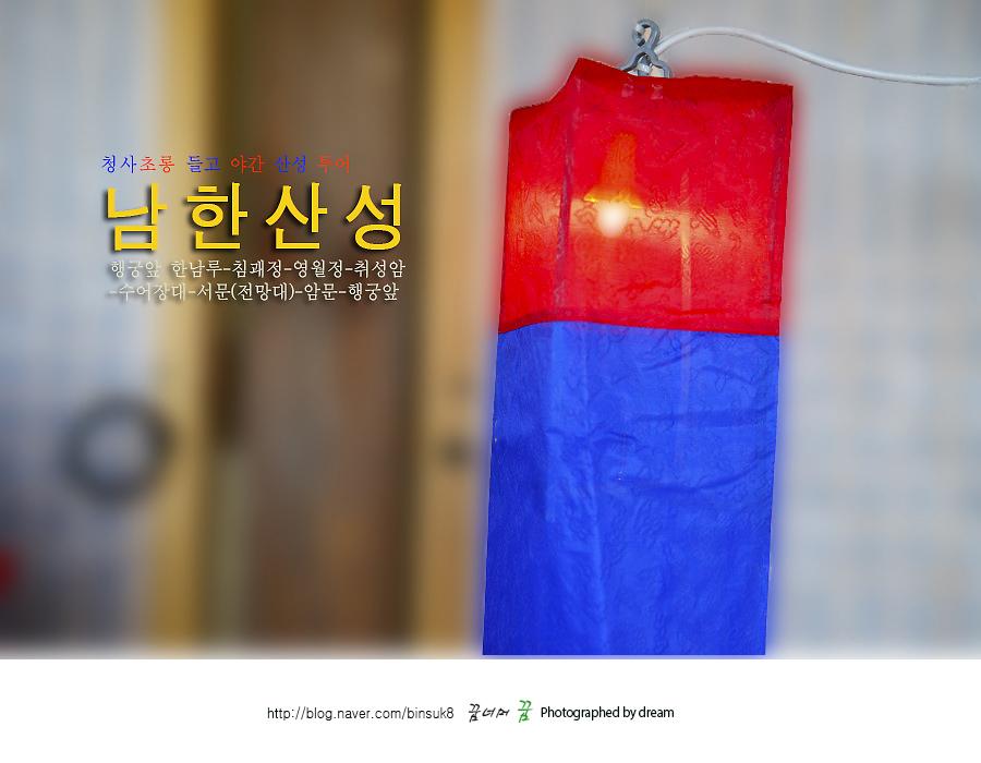 2015.11.1청사초롱들고야간산성투어2