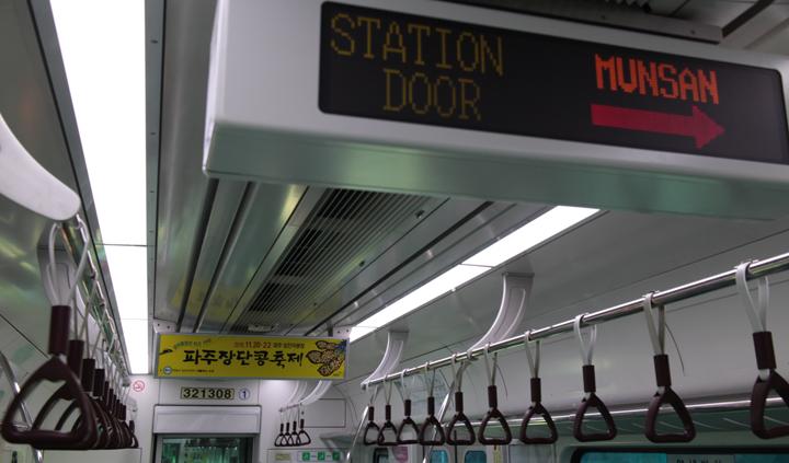 문산행 전철