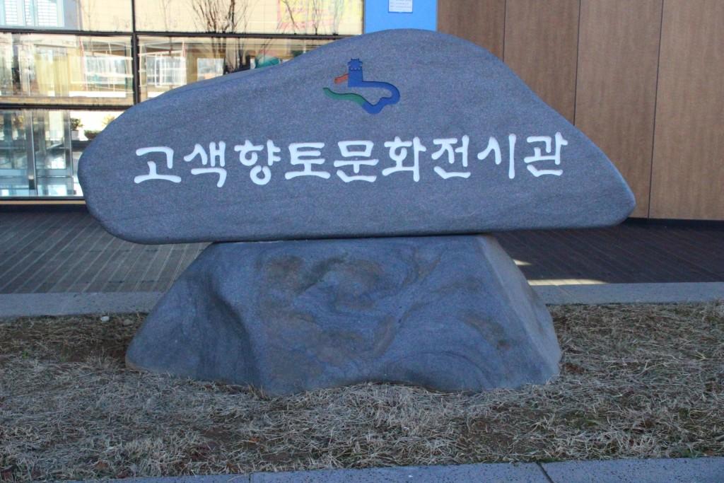 고색행토문화간 011