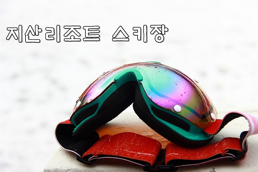 경기도 겨울낭만여행 지산스키장