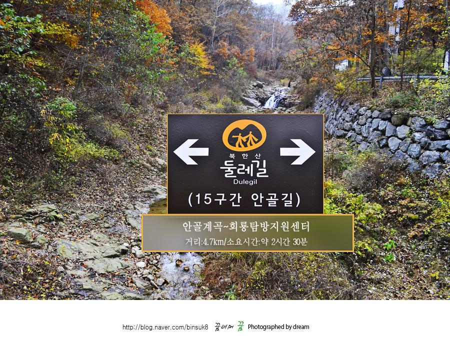 2015.11.10 북한산둘레길 15구간 안골길