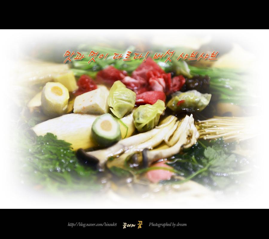 2015.11.26포천맛집 버섯골 이슬비가든 - 복사본