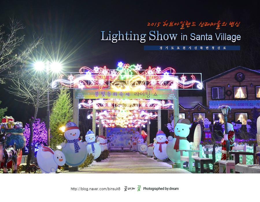 2015.11.26포천허브아일랜드 불빛동화축제 라이팅 쇼