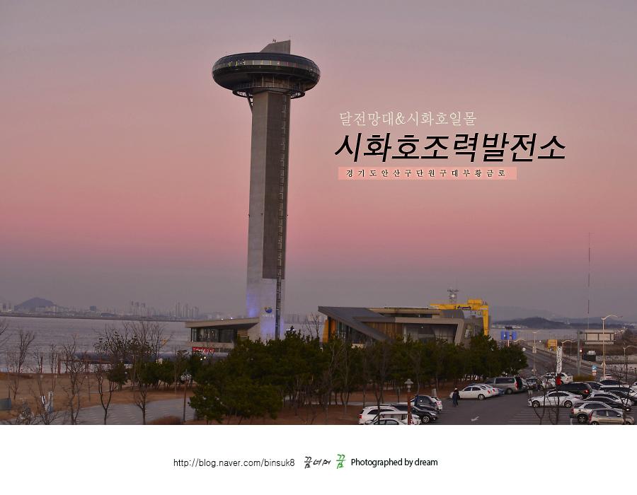 2015.12.16시화호조력발전소 달전망대 시화호일몰