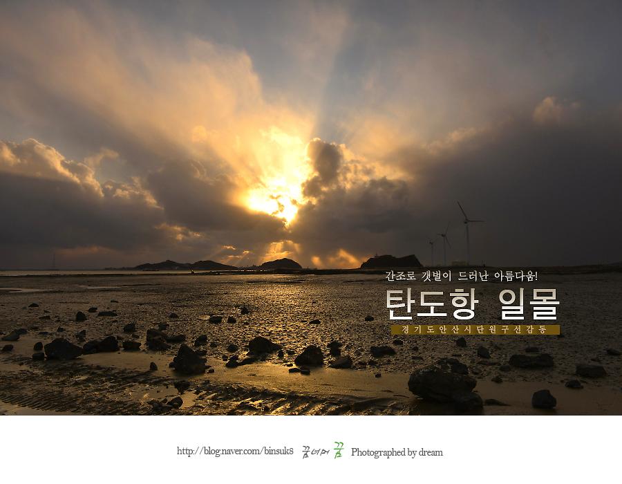 2015.12.16안산 탄도항 일몰