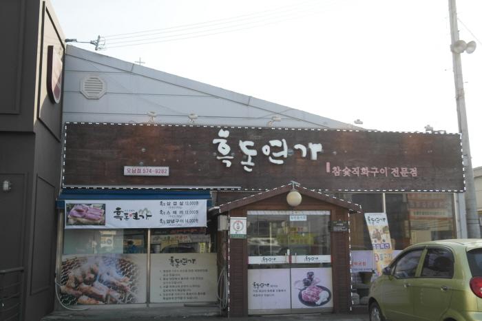 남양주 흑돈연가