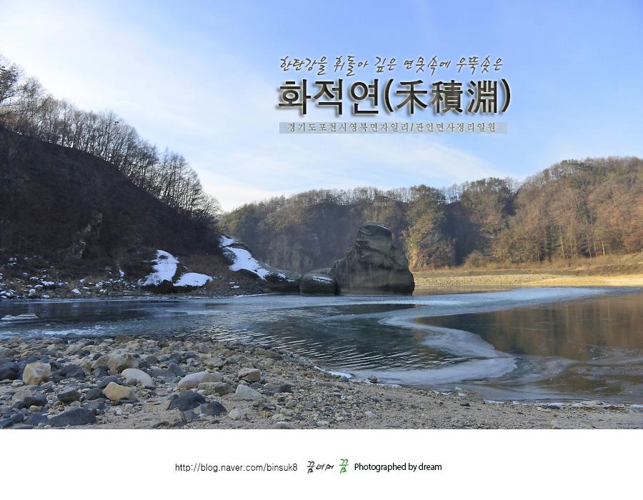 2015.12.28경기도 포천 화적연