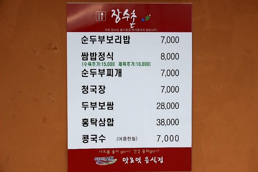 포천 맛집 순두부보리밥 전문 장수촌 메뉴판