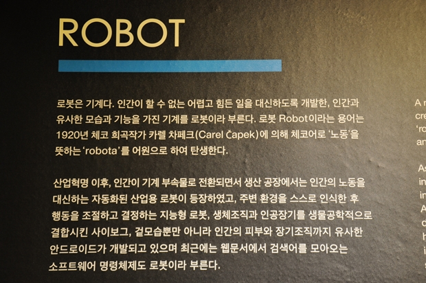 ROBOT131