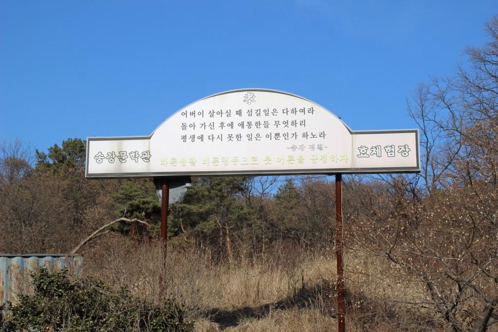 송강시비 001