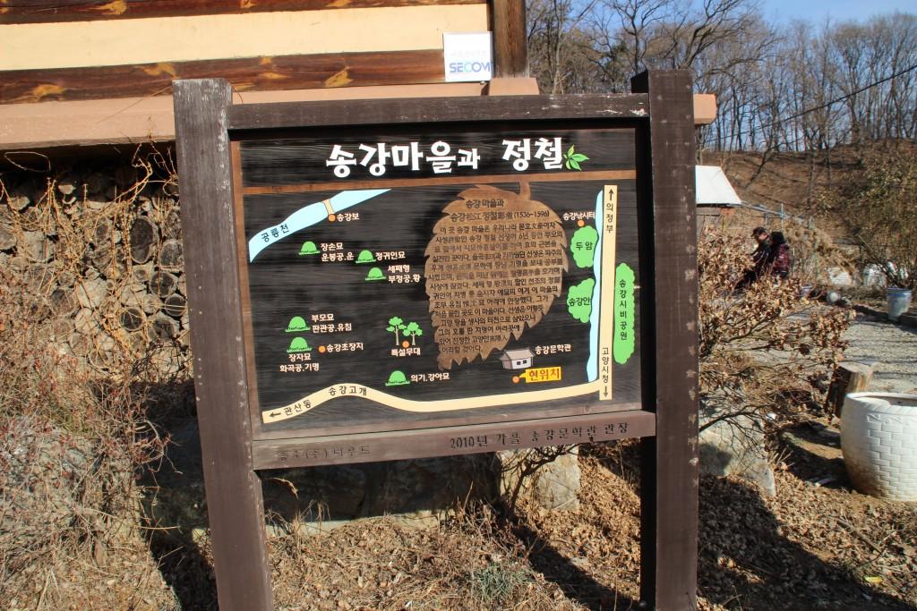 송강시비 002