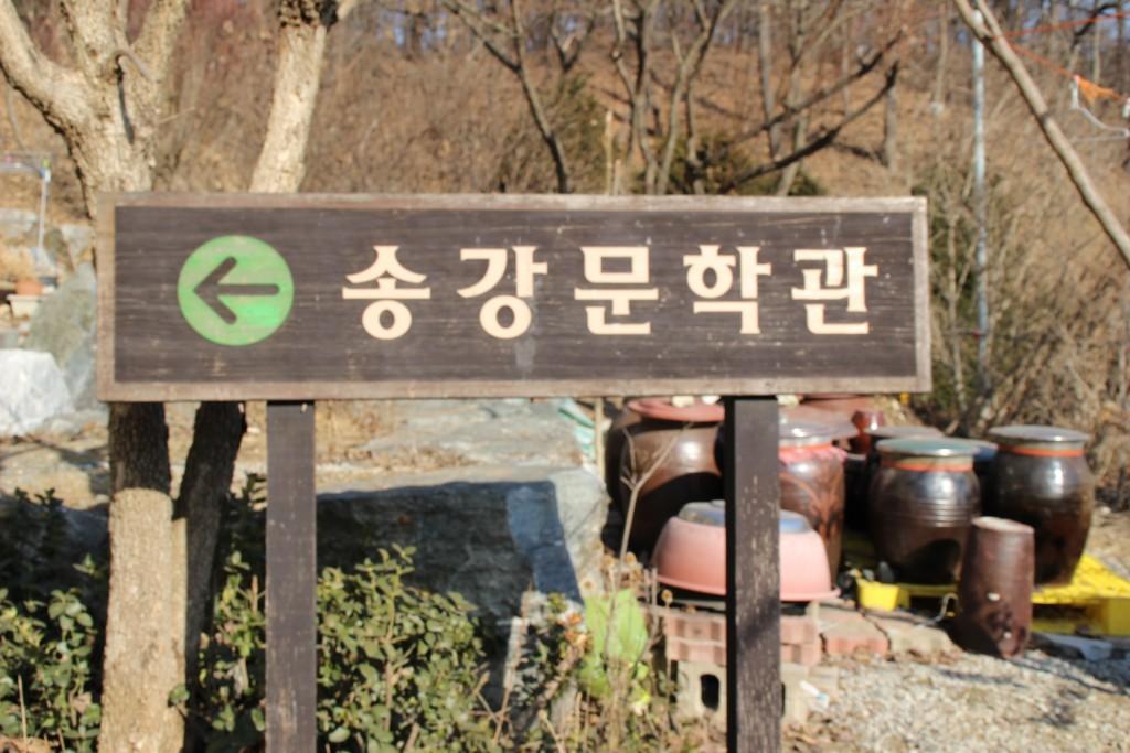 송강시비 003