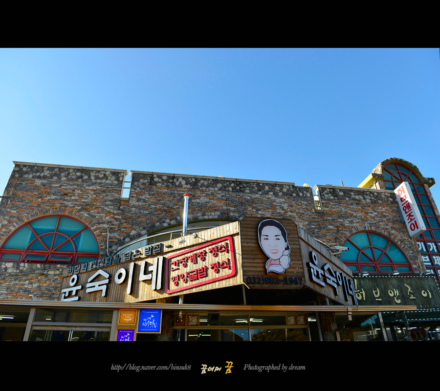 2015.12.17안산맛집 윤숙이네