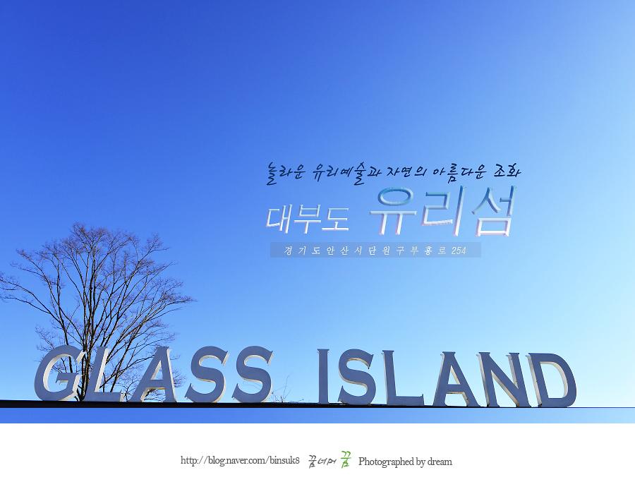 2015.12.17안산 대부도 유리섬