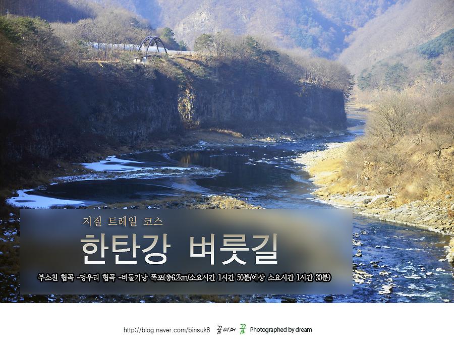 2015.12.29 지질트레일 한탄강 벼룻길