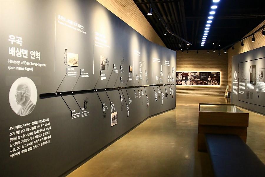 전통술 박물관 & 갤러리 산사원