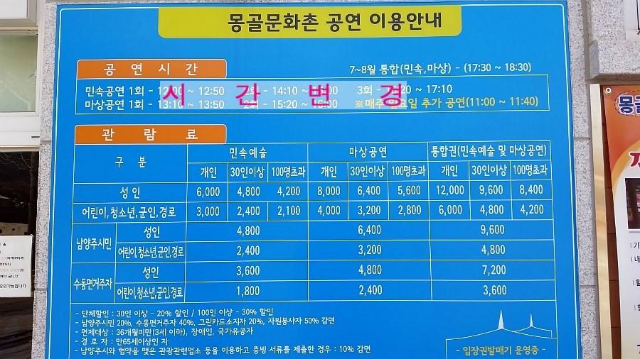 남양주 몽골문화촌 이용안내