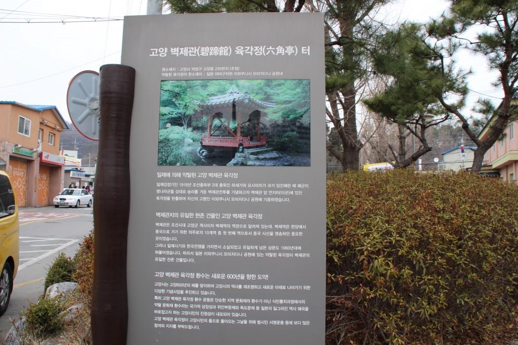 고양들메길,최영장군 084