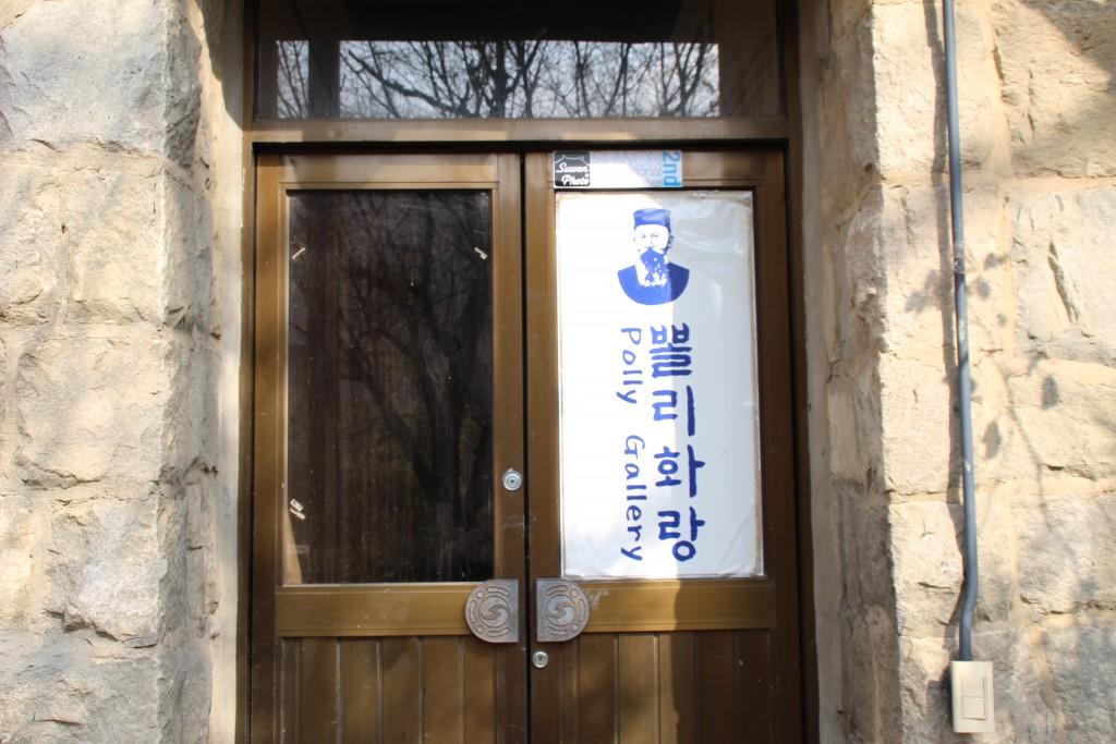 수원,머슴떡,아이티크미술관,자전가,간판 장안문 092
