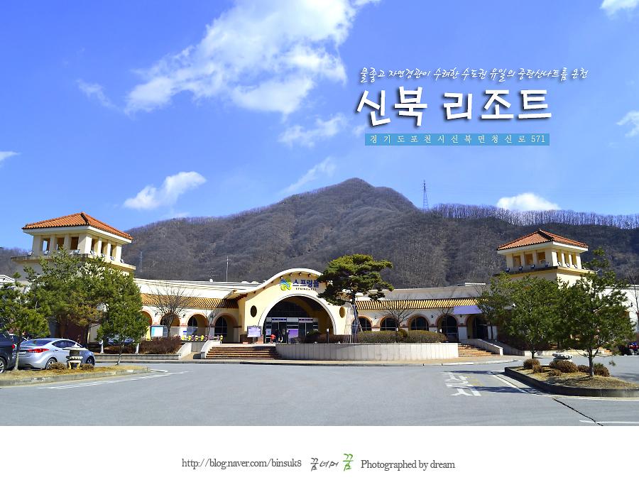 2016.2.23포천 신북리조트