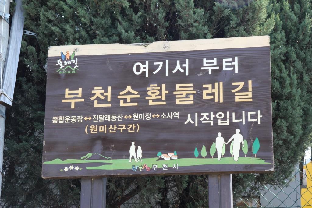 문원미산,도당산,무릉도원,동대 067