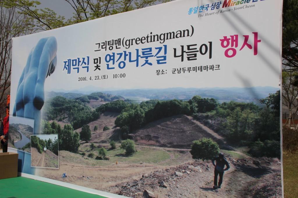 연강나루,그리팅맨,태풍전망대 002