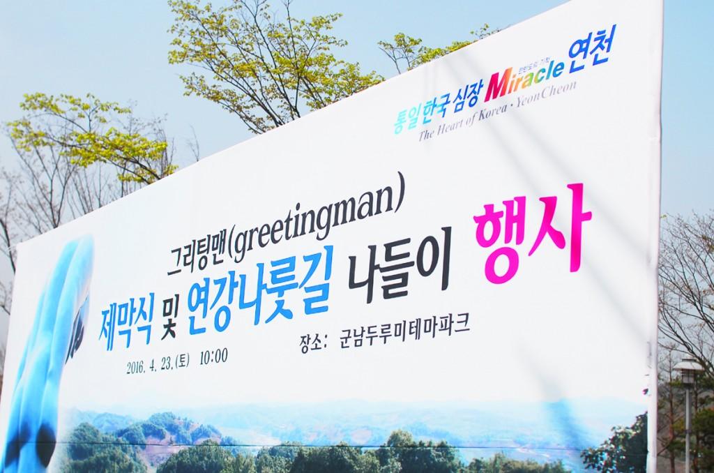 나들이 행사 현수막