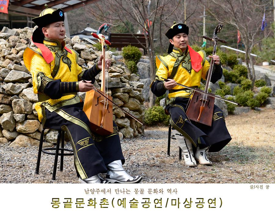 남양주 몽골문화촌 사람들