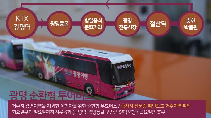 광명 순환형 투어버스 노선