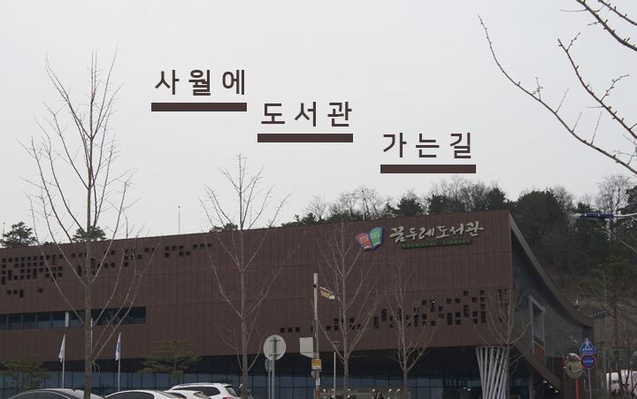꿈두레도서관