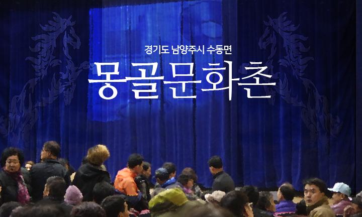 몽골문화촌 공연장