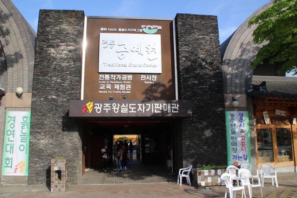 남한산성씨티투어,곤지암도자공원 210
