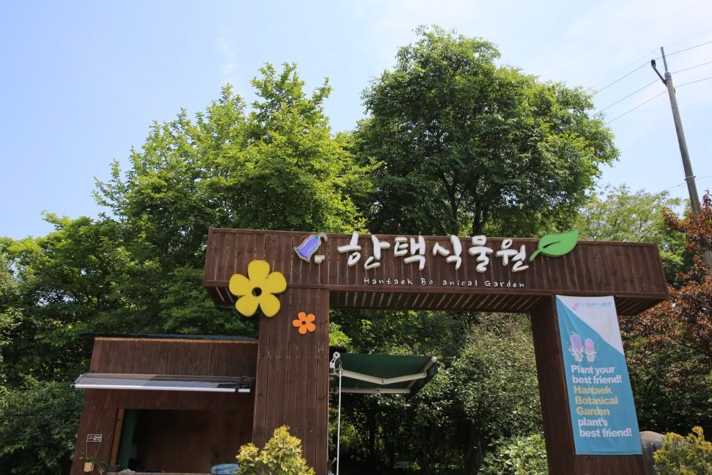 식물원 002