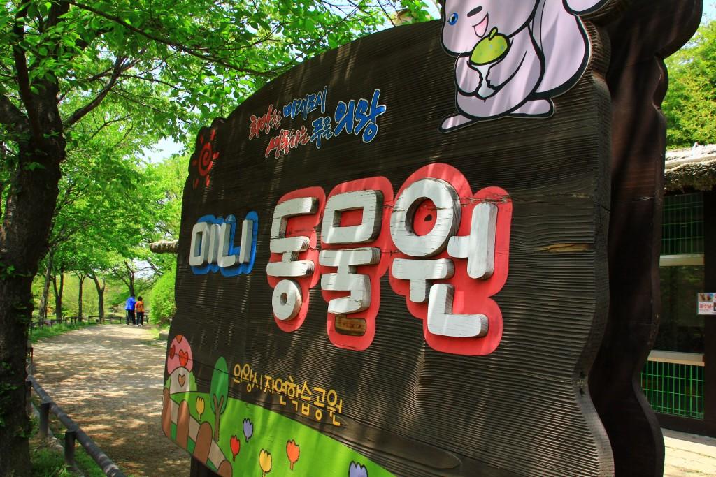 의왕왕송저수지, 군포철쭉동산,시골밥상 010