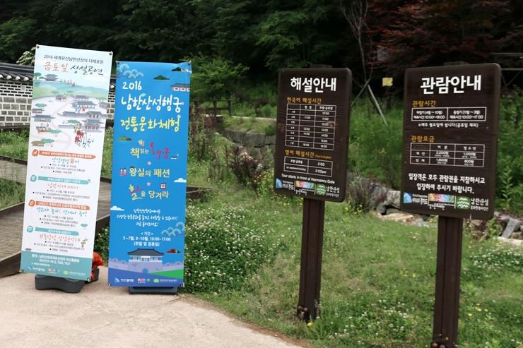 남한산성 안내 팻말