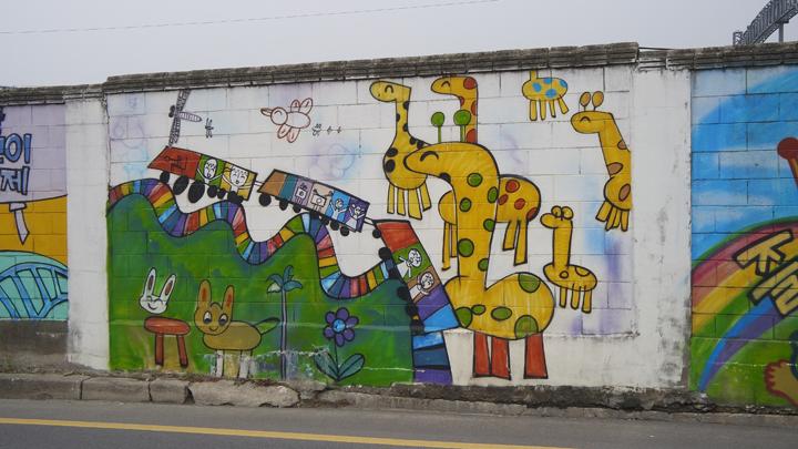 의왕역 담장 벽화