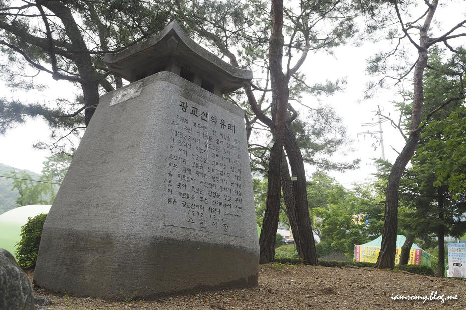 광교산 유래가 적힌 바위