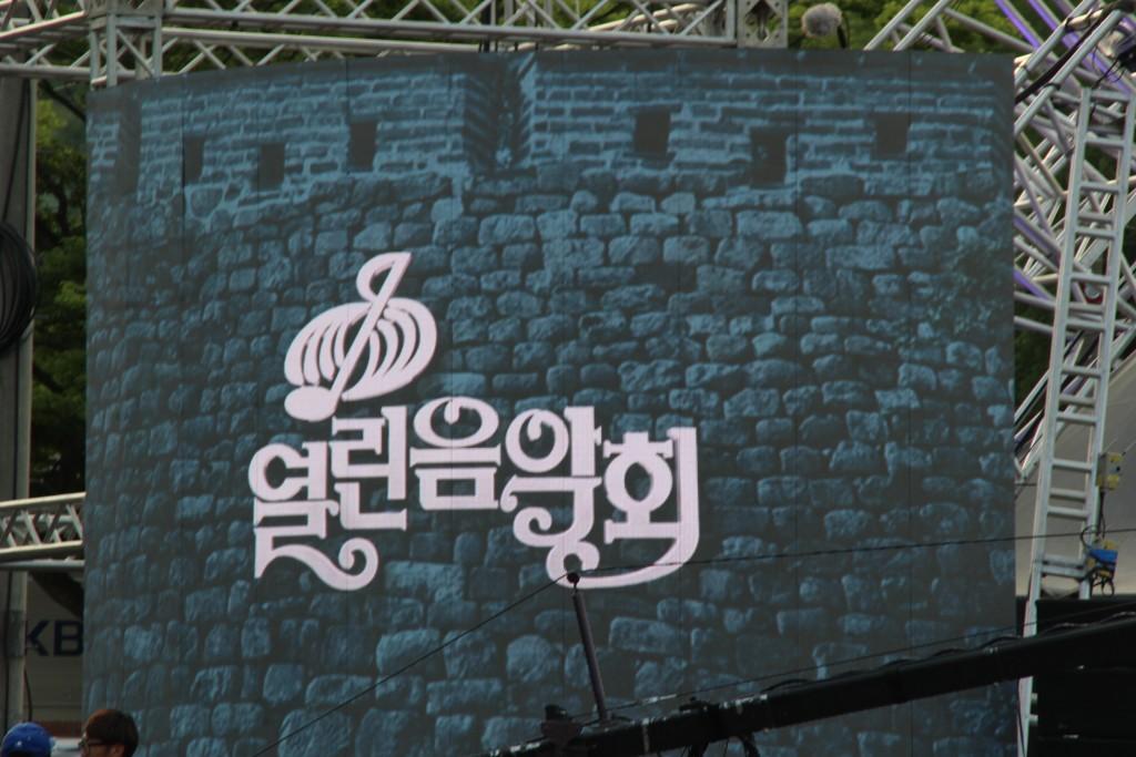 남한산성 열린음악회 039