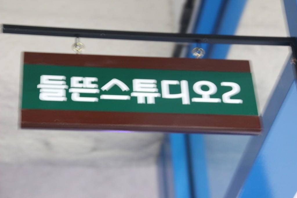 박지성공원,방죽어린이공원,상상공작소,농업종묘,감바 325