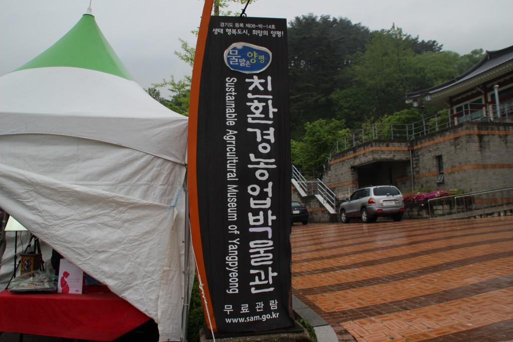 양평산나물축제,들꽃수목원,농업박물관,양평군립미술관 097