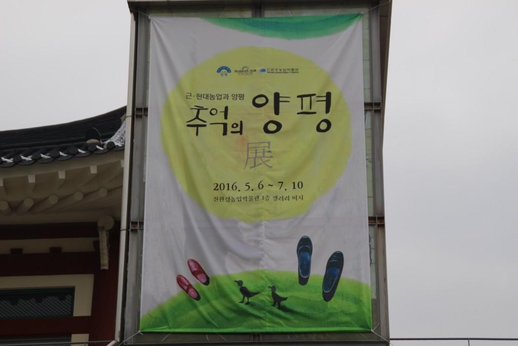 양평산나물축제,들꽃수목원,농업박물관,양평군립미술관 099