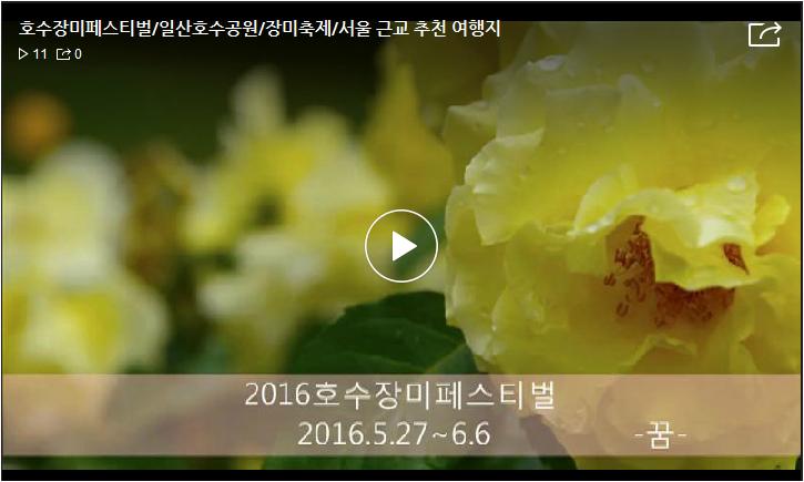 장미공원 홍보 영상