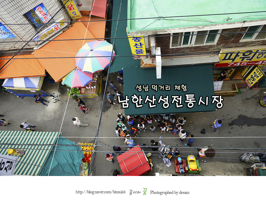 남한산성전통시장 사진