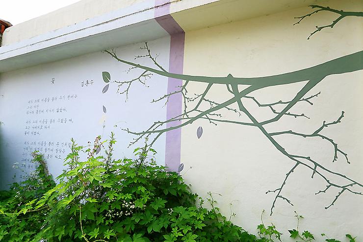 시가 적힌 벽화