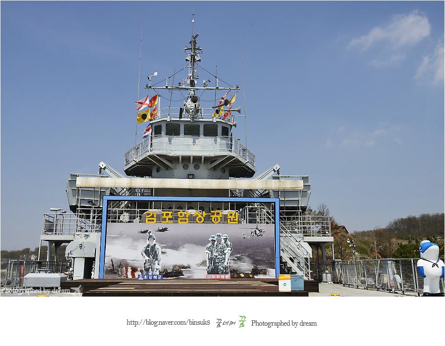 김포함상공원 포토존