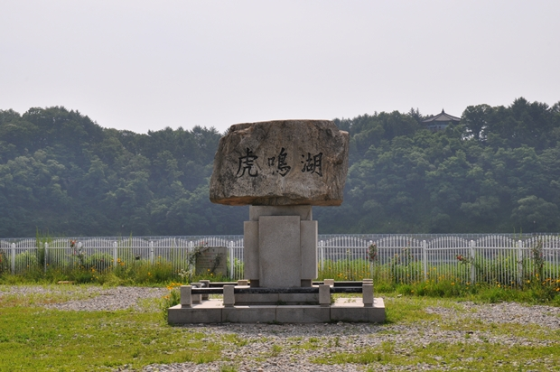 호명호 기념비