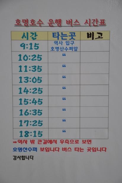 버스시간표