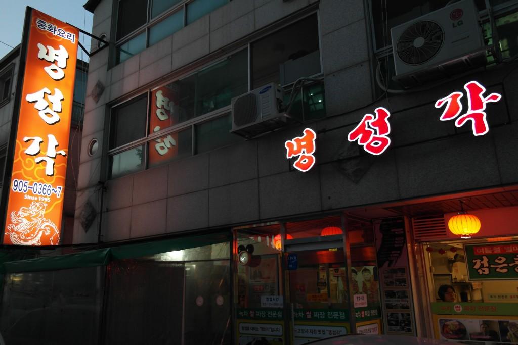 명성각 음식점 사진